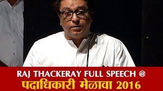 Raj Thackeray Full Speech | पदाधिकारी मेळावा 2016