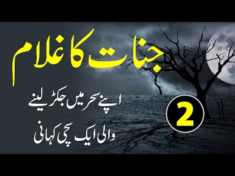 Jinnaat Ka Ghulaam Episode 2 | جنات کا غلام دوسری  قسط
