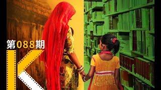 11分钟看完印度纪录片《天命之女》,教育是通向自由的阶梯