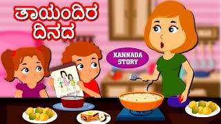 Kannada Moral Stories for Kids - ತಾಯಂದಿರ ದಿನದ   Mother