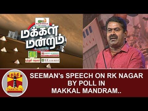 Xxx Mp4 Seeman S Speech On RK Nagar Bypoll In Makkal Mandram Thanthi TV 3gp Sex