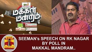 Seeman's speech on RK Nagar Bypoll in Makkal Mandram | Thanthi TV