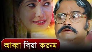 আব্বা বিয়া করুম   Bangla Funny Video   Akhomo Hasan   2019