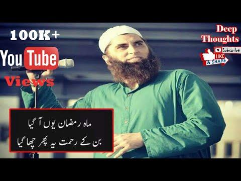 Xxx Mp4 Mahe Ramzan Yhon Agya By Junaid Jamshed Last Naat Before Air Crash 3gp Sex
