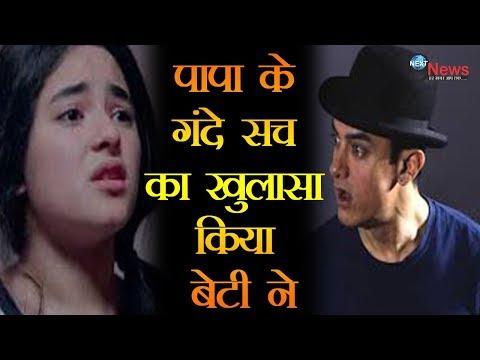 Xxx Mp4 Aamir Khan की 'बेटी' ने आमिर की गन्दी हरकतो का किया खुलासा कर दिया भांडा फोड़ 3gp Sex