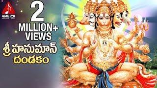 Lord Hanuman | Hanuman Dandakam | Telugu and Sanskrit Slokas | Amulya Audios and videos
