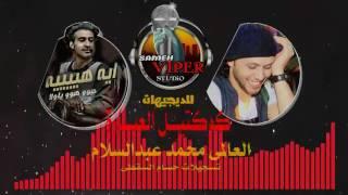 محمد عبد السلام وعلى ربيع كوكتيل العبارة جديد 2017
