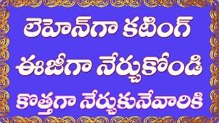 Lehenga Cutting in Telugu || Beginners Class @ 1