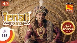 Tenali Rama - Ep 115 - Full Episode - 14th December, 2017