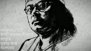 নজরুলের চিঠি-কাজী নজরুল ইসলাম,আবৃত্তি-সুকান্ত গুপ্ত Abrete Nazrul chete by Sukanta gupta