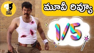 Saamy (Square)   Vikram   Keerthy Suresh   Dubbed Telugu Movie Review   2018