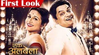 Vidya Balan 'Ekk Albela' Trailer | Marathi Movie | Teaser | First Look | Geeta Bali, Mangesh Desai