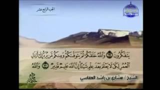 سورة الحجر و سورة النحل كاملة  بصوت مشاري العفاسي  Mishari Al-Afasy Sourate Al-Hijr