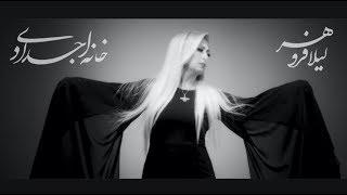 Leila Forouhar - Khaneh Ajdadi (Official Video) | لیلا فروهر - خانه اجدادی