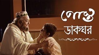 DAKGHAR Promo  | SOUMITRA CHATTERJEE | POSTO | BENGALI FILM 2017