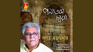 Badol Diner Prothom Kodom Phul