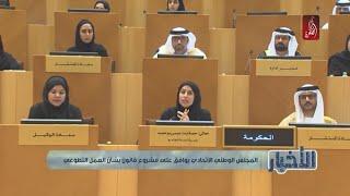 المجلس الوطني الاتحادي يوافق على مشروع قانون بشأن العمل التطوعي | مساء الامارات 18-04-2018