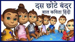 बंदर मामा | 10 छोटे बंदर | Bandar Mama | Ten in the Bed Hindi Nursery Rhyme | Rhyme4Kids