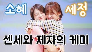 아이오아이(I.O.I) 김세정 김소혜 - 센세와 제자의 케미.