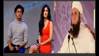 Aamir khan Or katrina kaif  By interview Maulana Tariq Jameel Latest bayan 15 july 2017