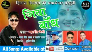 Latest garhwali Songs    Jiya Band     Singer Mahveer Negi    Hilans films    2017