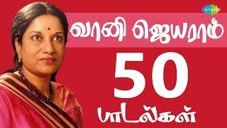 Top 50 Songs of Vani Jairam | M.G.R | Sivaji | Rajinikanth | One Stop Jukebox | Tamil | HD Songs