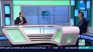العرب في أسبوع - حلقة الخميس 21 سبتمبر 2017 - كاملة
