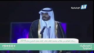 A young saudi student gave a speech in graduation ceremony|| message to the world in 4 languages||