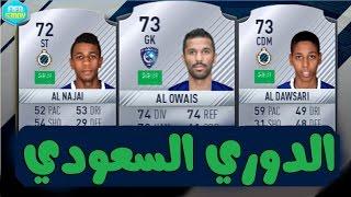 الانتقالات الشتوية #2 الدوري السعودي !! لاعبين سعوديين الى اوروبا FIFA 17 I