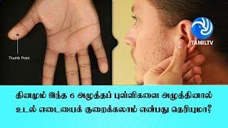 தினமும் இந்த 6 அழுத்தப் புள்ளிகளை அழுத்தினால் உடல் எடையைக் குறைக்கலாம் என்பது தெரியுமா? - Tamil TV