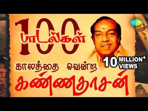 Download TOP 100 Songs of Kannadasan | MGR | Sivaji | Gemini | MSV | PBS | One Stop Jukebox | Tamil |HD Audio HD Mp4 3GP Video and MP3