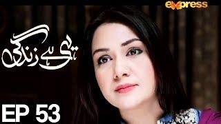 Yehi Hai Zindagi Season 4 - Episode 53 | Express Entertainment