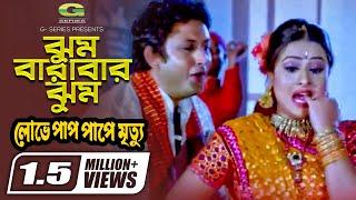 Jhum Barabar Jhum | ft Purnima | by Andrew Kishor and Samina Chowdhury | Lobhey Paap Pape Mrittu