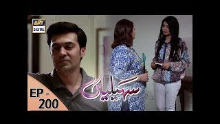 Saheliyaan Ep 200 uploaded on 2 month(s) ago 9661 views