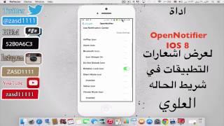 اداة OpenNotifier لعرض اشعارات التطبيقات في شريط الحاله العلوي للاصدار  IOS .8