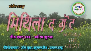 MITHILA THE GREAT