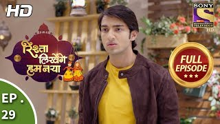 Rishta Likhenge Hum Naya - Ep 29 - Full Episode - 15th December, 2017