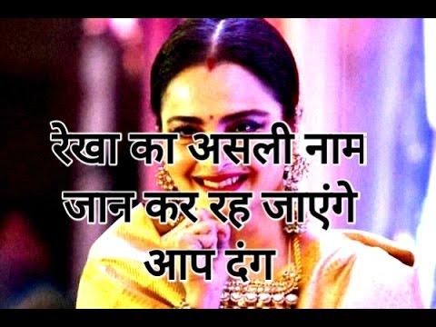 Xxx Mp4 Bollywood Actress Rekha Real Name रेखा का असली नाम जान कर रह जाएंगे आप दंग 3gp Sex