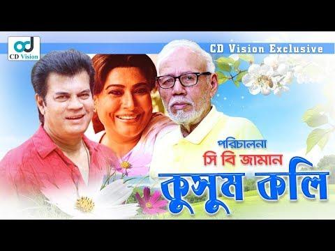 Xxx Mp4 Kusum Koli Ilias Kanchan Sucharita Khalil A T M Shamsuzzaman Bangla Movie 2016 CD Vision 3gp Sex