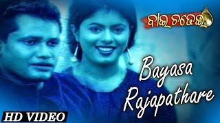 BAYASA RAJAPATHARE I Romantic Song I Shibaji,Rekha I Sakti Mishra I SARTHAK MUSIC