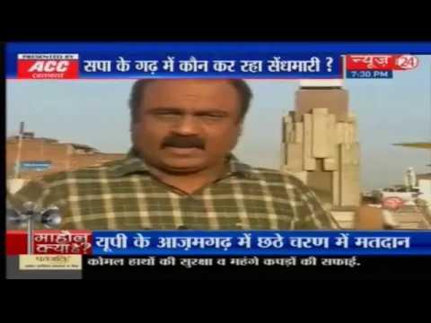 Mahaul Kya Hai: UP Election में Azamgarh का माहौल क्या है ?