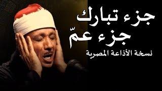 عبد الباسط عبد الصمد جزء تبارك و جزء عم نسخة إذاعة القرأن الكريم المصرية