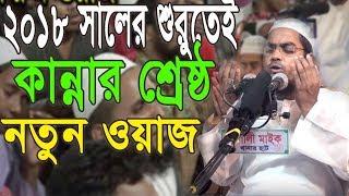 Maolana Hafizur Rahman Siddiki Bangla Waz 2018 | হাফিজুর রহমান সিদ্দিকির বছরের নতুন কান্নার ওয়াজ