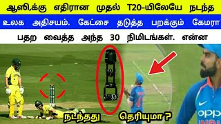 கேட்சை தடுத்து எமனாக மாறிய பறக்கும் கேமரா | IND vs AUS Spider Cam Touch Ball | Aus vs Ind 1st t20