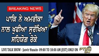 ਪਾਕਿ ਨੇ ਅਮਰੀਕਾ ਨਾਲ ਖੁਫੀਆ ਸੁਰੱਖਿਆ ਸਹਿਯੋਗ ਰੋਕੇ Jasvir Hussain   Bhakhde Mudde#33 PTN24 News Channel