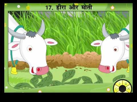 Xxx Mp4 Heera Aur Moti Children Story Hindi 3gp Sex