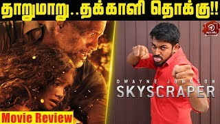 Skyscraper ( Tamil ) Movie Review | Dwayne Johnson | Neve Campbell | #SRK Leaks