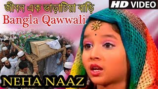 Neha Naaz - Bangla Qawwali   SMN PRODUCTIONS চ্যানেলে এই প্রথম   Ei Jibon Ek Bhadatiya Bari