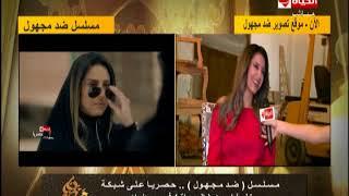 كاميرا الحياه داخل موقع تصوير ضد مجهول مع الفنانة حنان مطاوع