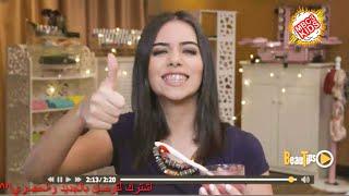 مزيج طبيعي لتبييض الأسنان بالفرولة في برنامج Beautips مع عزة حصريا على Mbc3 HD